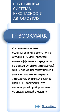 IP bookmark